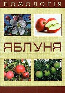 Книга для садівника Помологія. Яблуня