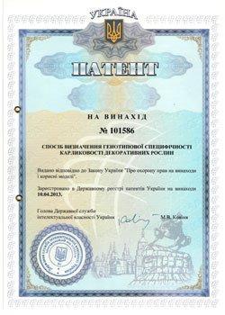 Патенти України на винаходи створені в Інституті садівництва