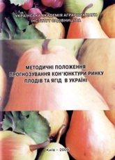 розробка наукових основ розвитку садівництва в Україні