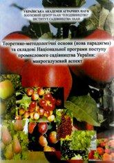 розробка методик ведення досліджень в садівництві